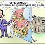 агентство_недвижимости_Талдом